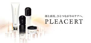fleurir取り扱い化粧品エステシモ